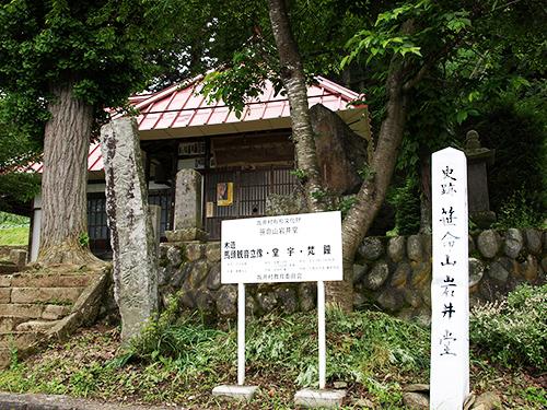 岩井堂の写真