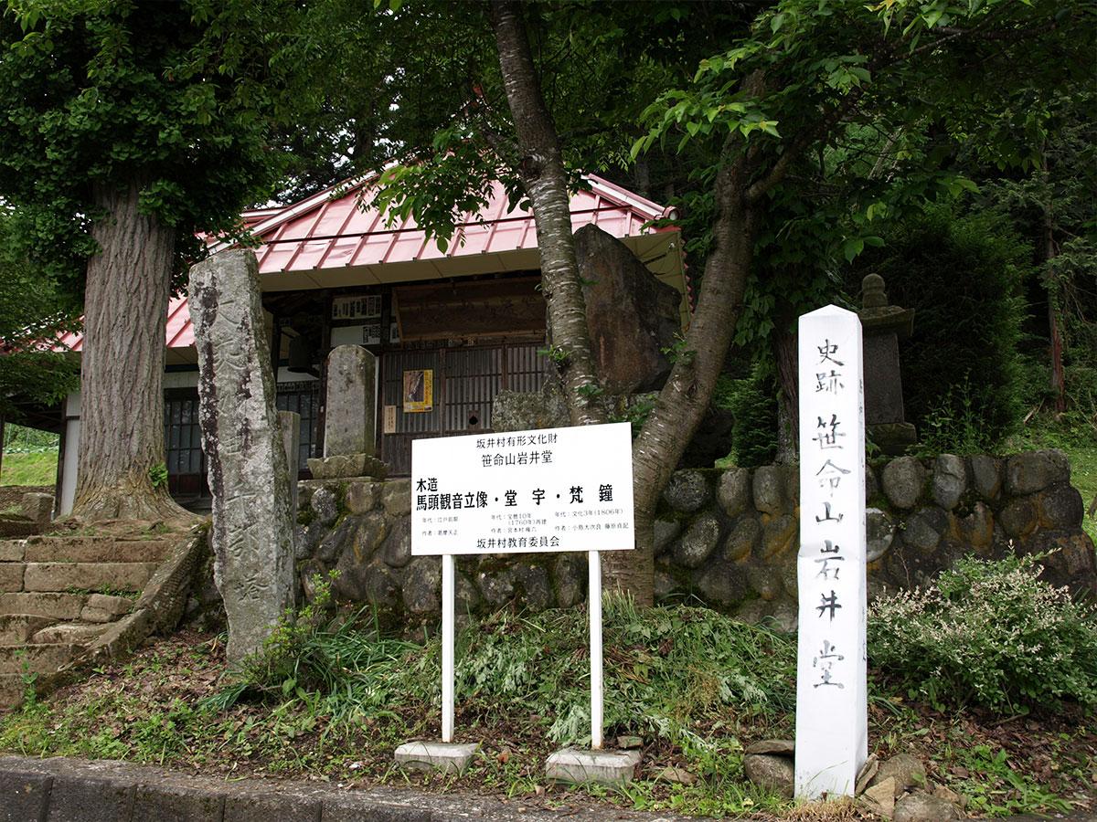 岩井堂のイメージ